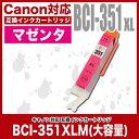 Canon(キャノン)互換インクカートリッジ BCI-351XLM(マゼンタ 大容量)単品 キャノン インク