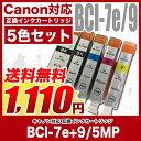 Canon キャノン 互換インクカートリッジ BCI-7e BCI-9 5色セット BCI-7e+9/5MP プリンターインク【送料無料】BCI-7eBK BCI-7eC BCI-7eM BCI-7eY BCI-9BK