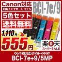 Canon キャノン 互換インクカートリッジ BCI-7e BCI-9 5色セット BCI-7e+9/5MP プリンターインク【送料無料】BCI-7eBK BCI-7eC BCI-7eM BCI-7e