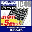 EPSON(エプソン)インク 互換インクカートリッジ IC46 ICBK46(ブラック)単品×5個セット プリンターインク ICBK46 インク 46 互換インク【送料無料】