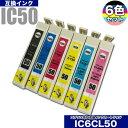 EPSON エプソン 互換インクカートリッジ IC50 6色セット IC6CL50 プリンターインク 送料無料ICBK50 ICC50 ICM50 ICY50 ICLC50 ICLM50 EP-301...