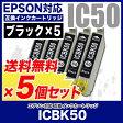 EPSON エプソン 互換インクカートリッジ IC50 ブラック ICBK50 単品×5個セット プリンターインク【送料無料】