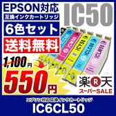 EPSON エプソン 互換インクカートリッジ IC50 6色セット IC6CL50 プリンターインク【送料無料】ICBK50 ICC50 ICM50 ICY50 ICLC50 ICLM50