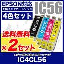 EPSON(エプソン)互換インクカートリッジ IC56 IC46 4色セット ×2セット(IC4CL5646)プリンターインク【送料無料】