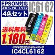 EPSON エプソン 互換インクカートリッジ IC61 IC62 4色セット IC4CL6162 プリンターインク【送料無料】ICBK61 ICC62 ICM62 ICY62