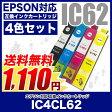 EPSON エプソン 互換インクカートリッジ IC62 4色セット IC4CL62 プリンターインク【送料無料】ICBK62 ICC62 ICM62 ICY62