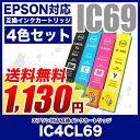 EPSON エプソン 互換インクカートリッジ IC69 4色セット IC4CL69 プリンターインク【送料無料】ICBK69 ICC69 ICM69 ICY69