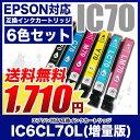 EPSON エプソン 互換インクカートリッジ IC70L(増量版) 6色セット IC6CL70L プリンターインク【送料無料】ICBK70L ICC70L ICM70L ICY70L ICLC70L ICLM70L