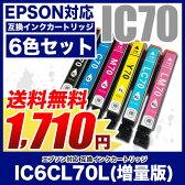 EPSON エプソン 互換インクカートリッジ IC70L(増量版) 6色セット IC6CL70L プリンターインク【送料無料】ICBK70L ICC70L ICM70L ICY70L ICLC70L ICLM70L 02P29Jul16