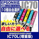 EPSON(エプソン)インク 互換インクカートリッジ IC70L(増量版) 10個選べるカラー(IC6CL70L)プリンターインク ICBK70L ICC70L ICM70L ICY70L ICLC70L ICLM70L IC6CL70L インク 70 互換インク エプソン インク