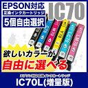 EPSON(エプソン)インク 互換インクカートリッジ IC70L(増量版) 5個選べるカラー(IC6CL70L)プリンターインク ICBK70L ICC70L ICM70L ICY70L ICLC70L ICLM70L IC6CL70L インク 70 互換インク エプソン インク