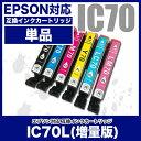 EPSON(エプソン)インク 互換インクカートリッジ IC70L(増量版) 単品(IC6CL70L)プリンターインク ICBK70L ICC70L ICM70L ICY70L ICLC70L ICLM70L IC6CL70L インク 70 互換インク エプソン インク
