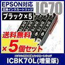 EPSON エプソン 互換インクカートリッジ IC70L(増量版) ブラック ICBK70L 単品×5個セット プリンターインク【送料無料】