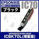 EPSON(エプソン)インク 互換インクカートリッジ IC70L(増量版) ICBK70L(ブラック)単品 プリンターインク ICBK70L インク 70 互換インク エプソン インク