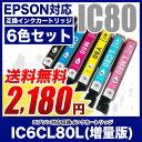 EPSON エプソン 互換インクカートリッジ IC80L(増...