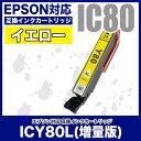 EPSON(エプソン)互換インクカートリッジ IC80L ICY80L(イエロー・増量版)単品 エプソン インク