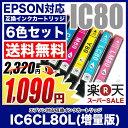 EPSON エプソン 互換インクカートリッジ IC80L(増量版) 6色セット IC6CL80L プリンターインク【送料無料】ICBK80L ICC80L IC...