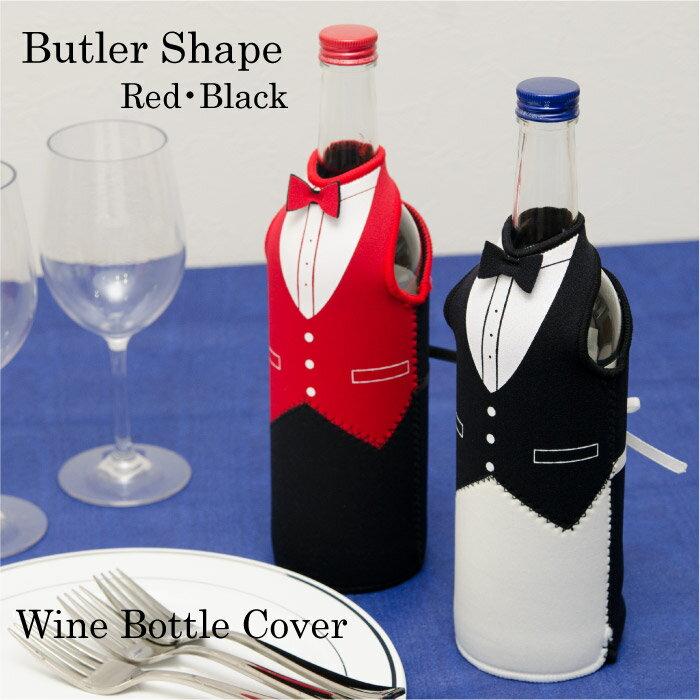 【ボトルカバー ワイングッズ 保冷】執事がモチーフのワインボトルカバー ネオプレン製【Butler Black Red】(ワイン雑貨 ホームパーティー)