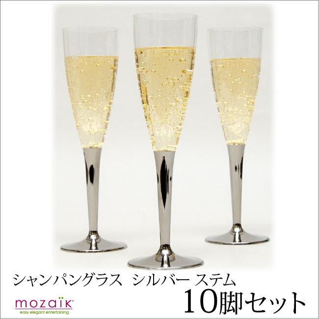 シャンパングラスプラスチックグラスパーティー食器楽天ランキング2位獲得Mozaikシャンパングラスシ