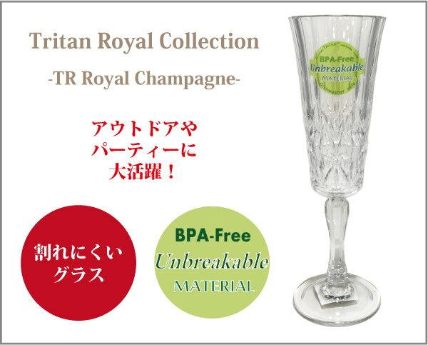 シャンパングラスプラスチックグラスパーティー食器ちょっとやそっとじゃ割れないTritanRoyalC