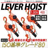 レバーブロック/レバーホイスト0.75Ton4台セット/高品質格安特価
