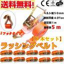 【あす楽対応】ラッシングベルト 10pcs フック 幅50mm 固定側1m 巻側5m ラチェット式荷締機 高品質