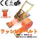 【あす楽対応】ラッシングベルト レール 幅50mm 固定側1m 巻側3m ラチェット式荷締ベルト 荷締機