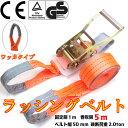 【あす楽対応】ラッシングベルト ワッカ 幅50mm 固定側1m 巻側5m ラチェット式荷締ベルト 荷締機 高品質