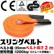 スリングベルト 幅35mm 2m 使用荷重1200kg 高品質よろこび価格 ナイロンスリング ベルトスリング 繊維ベルト