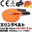 スリングベルト 幅35mm 3m 使用荷重1200kg 高品質よろこび価格 ナイロンスリング ベルトスリング 繊維ベルト