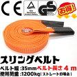 スリングベルト 幅35mm 4m 使用荷重1200kg 高品質よろこび価格 ナイロンスリング ベルトスリング 繊維ベルト