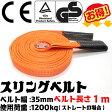 スリングベルト 幅35mm 1m 使用荷重1200kg 高品質よろこび価格 ナイロンスリング ベルトスリング 繊維ベルト