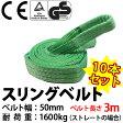 スリングベルト 幅50mm 3m 使用荷重1600kg 高品質よろこび価格 ナイロンスリング ベルトスリング 繊維ベルト