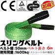 スリングベルト 幅50mm 6m 使用荷重1600kg 高品質よろこび価格 ナイロンスリング ベルトスリング 繊維ベルト