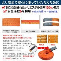 スリングベルト繊維ベルト両端アイ形幅35mm4m/高品質よろこび価格