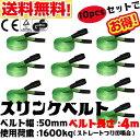 スリングベルト 10pcs 幅50mm 4m 使用荷重1600kg 高品質よろこび価格ナイロンスリング ベルトスリング