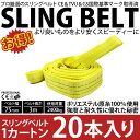 スリングベルト ナイロンスリングベルト 3m 75mm 使用荷重1600kg 1カートン 20本入り ベルトスリング 繊維ベルト 工具 道具