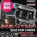 【あす楽対応】【送料無料】防水 広角 赤外線暗視機能付 12/24V対応 トラック車載バックカメラ