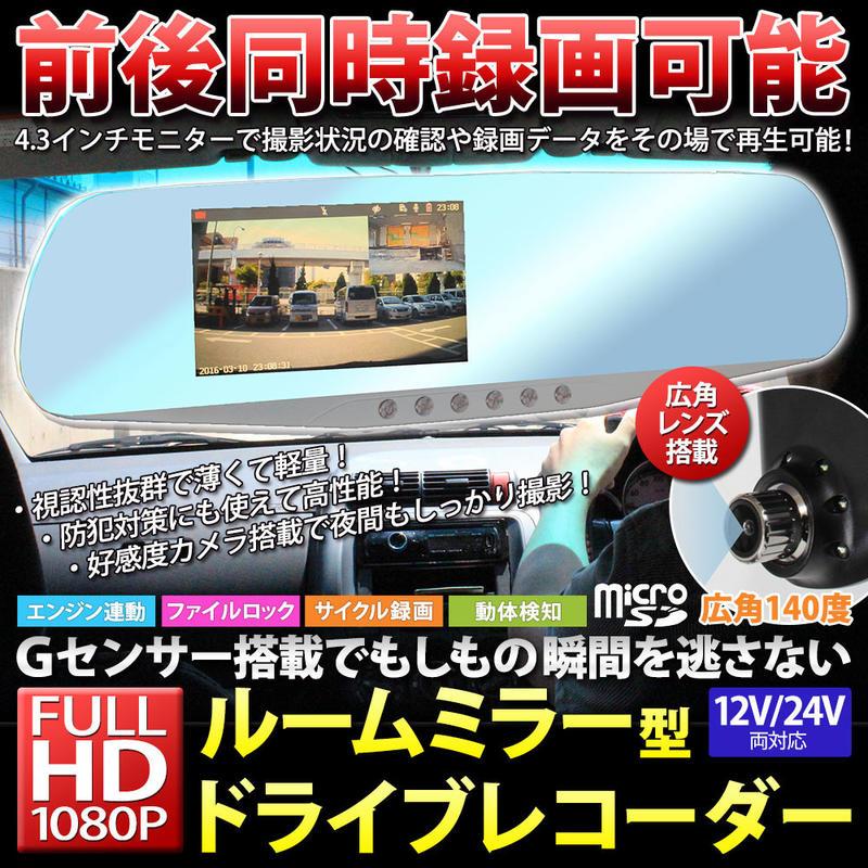 【全品ポイント10倍 楽天スーパーSALE期間限定】ドライブレコーダー 前後 2カメラ リアカメラ搭載 ミラー型ドライブレコーダー ルームミラー型 バックカメラ 12V 24V 4.3インチ 32G カード 付き ドラレコ ミラー