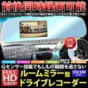 【あす楽】【送料無料】ドライブレコーダー リアカメラ搭載 ミラー型ドライブレコーダー ワイドレンズ搭載ルームミラー型 広角 バックカメラ付き 12V/24V 4.3インチ 32Gカード付き