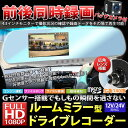 ドライブレコーダー 前後 2カメラ リアカメラ搭載 ミラー型 バックカメラ 12V 24V 4.3イ...