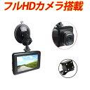 【期間限定価格】W録画ドライブレコーダー 前後 バックカメラ...
