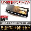 今だけポイント5倍!!【送料無料】4.3インチルームミラー型 ドライブレコーダー Transcend microSDカード 16GB Class10 メモリーカード セット 日本語マニュアル付属 車載用