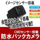 【あす楽対応】角型バックカメラ 広角170°シャープ製CMD搭載 安全車載用カメラ 取り付け簡単 バックアイカメラ