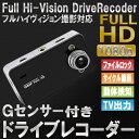 常時録画 車載カメラ 500万画素 フルHD 取付簡単 広角レンズ搭載 ドラレコ