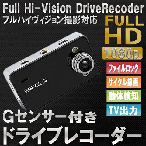 新モデル 2.7インチHDモニタードライブレコーダー1080P500万画質高画素カメラ搭載車載カメラエンジン連動 エンドレス録画 動画 静止画 動体感知 撮影 Gセンサー搭載 防犯 防犯カメラ