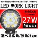 【送料無料】【あす楽対応】2個セット広角・狭角選択自由27w9連LED作業灯LEDワークライト12v/24v対応 LEDワークランプ 丸型 1年保証