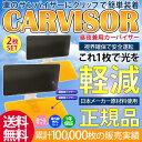 正規品 NEWサイズ 2個セット 日よけ カーバイザーサンバイザー 日本語取扱説明書付き 特許番号付