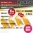 送料無料 正規品 NEWサイズ 4個セット デイ&ナイトバイザー カーバイザーサンバイザー日中や夜間でも使える日本語簡易取扱説明書付き特許番号付き正規品サンバイザーに取り付けるだけで装着も簡単!カーサンバイザー ビズクリアカーバイザー