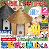 【楽天ランキング1位獲得】【あす楽】【送料無料】正規品 無駄吠え禁止くん 超音波で吠えるのを防止 無駄吠え むだ吠え トレーニング自動感知 しつけ 日本語取扱説明書付き 9V電池付き ペット 犬用 日本語マニュアル付 犬用トレーニング